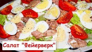 """Салат с Печенью Трески """"Фейерверк""""- На Праздничный Стол"""