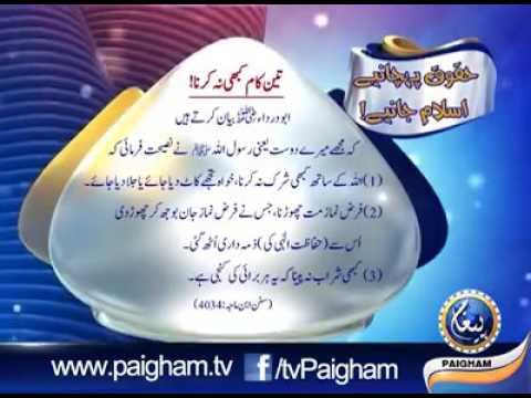 Sunan ibn Maja hadees no.4034 urdu 3 Kam kabhi mat kerna