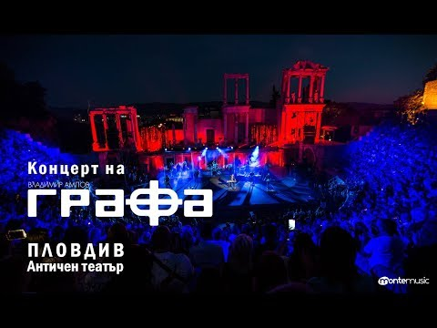 Grafa - Live at Ancient Theatre, Plovdiv 2018 (Full Concert) HD