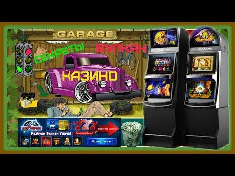 казино вулкан игра гараж
