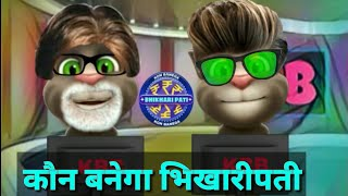 Kon banega bhikharipati kbc talking tom funny video