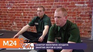 Сенатор Мизулина попросила Генпрокуратуру проверить законность йоги в СИЗО - Москва 24