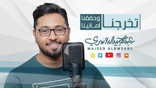 عبدالمجيد الدوسري - تخرجنا وحققنا أمانينا ( حصرياً ) | 2018