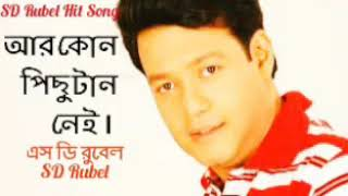 Ar Kono Picho Tan Nay ( আর কোন পিছু টান নেই ) || SD Rubel__Bangla Lyrics VIdeo Song__2019 ||