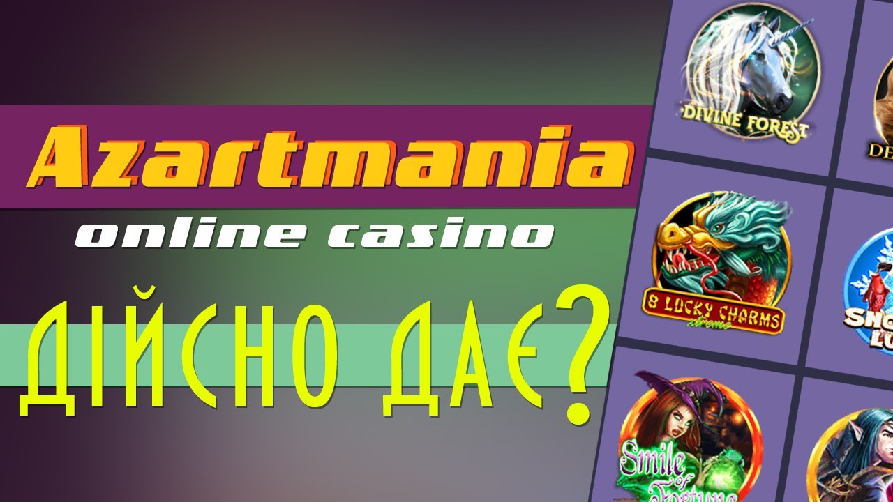Обзор онлайн казино azartmania казино с шерон стоун смотреть онлайн в хорошем качестве