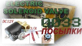 видео латунные электромагнитные клапаны