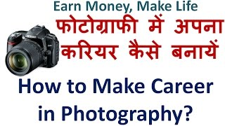 How to Make Career in Photography? Become a Professional Photographer in Hindi