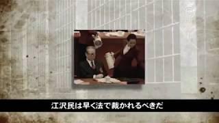 【禁聞】江沢民告訴13万人強 海外華人も声援 20150811