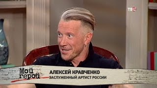 Алексей Кравченко. Мой герой