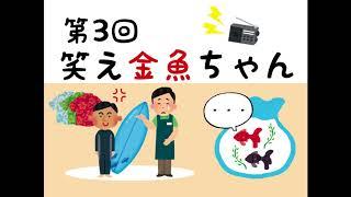 11月3日。全国のラジオリスナーは東京に導かれていた。 その理由は「ラ...