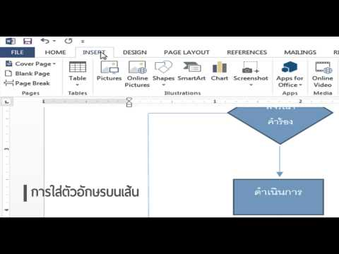 แนะนำการสร้าง Flowchart โดยใช้ MS Word