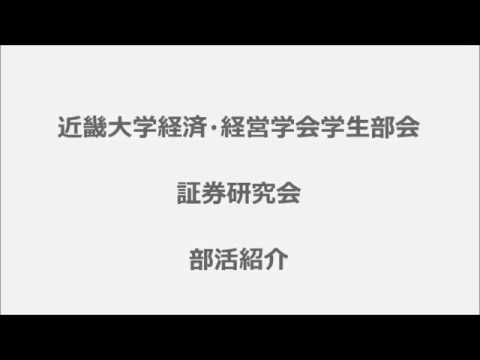 【近畿大学】経済・経営学会学生部会-証券研究会2017