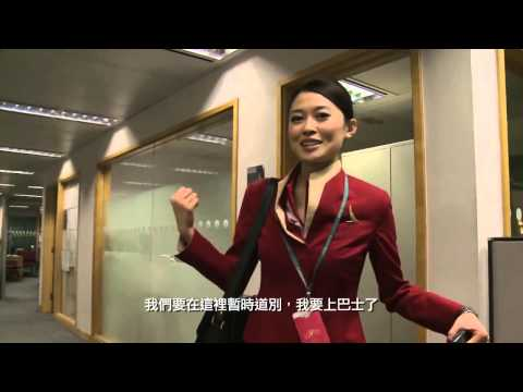 Cathay Pacific A Day in the Life Flight Attendant