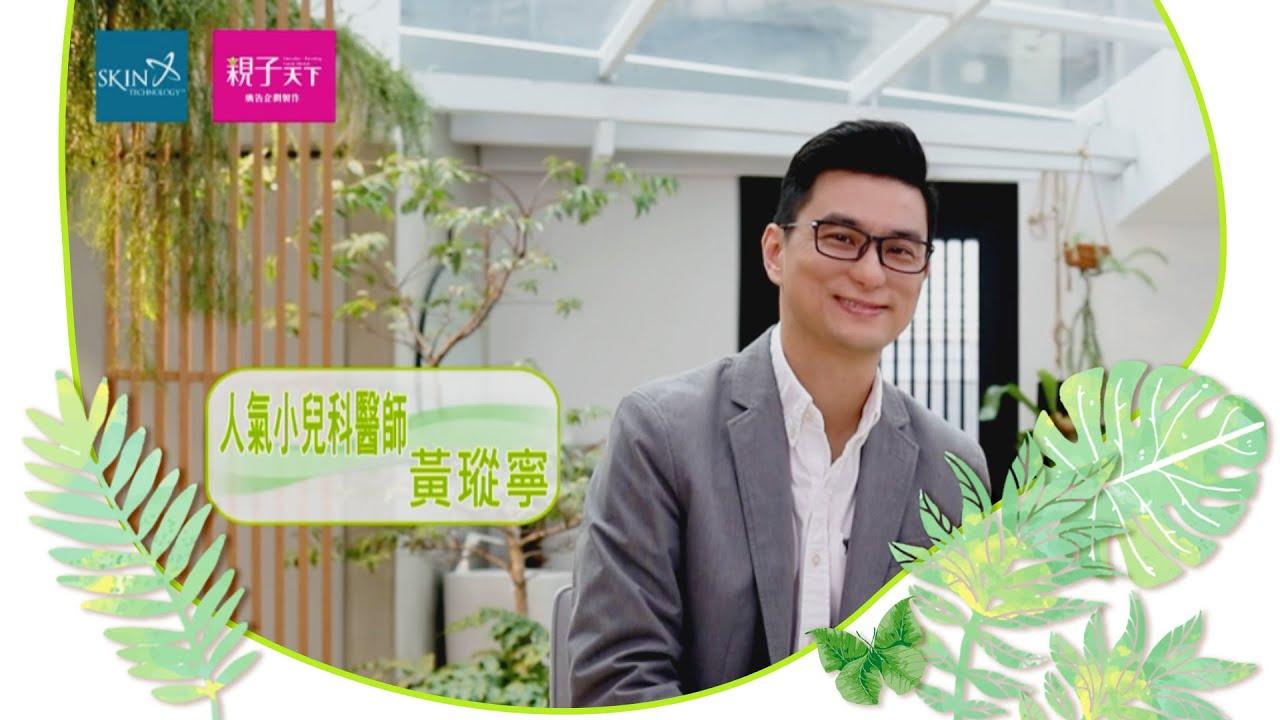 親子天下-黃瑽寧醫師防蚊衛教