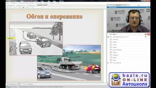 Автошкола онлайн Маневры(, 2014-04-25T13:32:15.000Z)