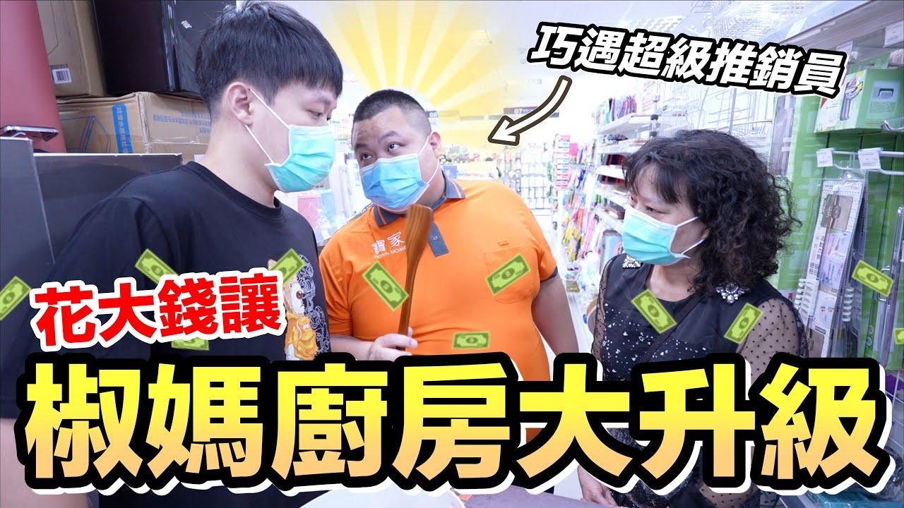 【胡椒】椒媽廚房大升級!巧遇南台灣超級銷售員『聽說業績一年達千億』
