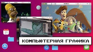 «Эпик файлы» + Сыендук. Как компьютерная графика и 3D изменили анимацию