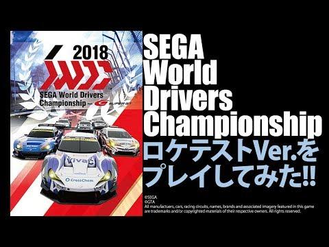 『SEGA World Drivers Championship』先行体験プレイ(ロケテストVer.)