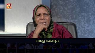 Kathayallithu Jeevitham | Amina & Shemeena Case | Episode #08 | 10th December [ 2018 ]