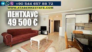 Доступная недвижимость в Турции. Двухуровневая квартира в Алании с мебелью и техникой за 49 500 евро