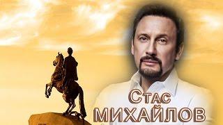 Стас Михайлов - Слышишь небо