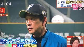 2017年10月4日 大谷選手の国内ラスト登板かつ4番打者となった試合前の...