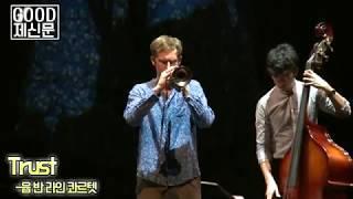 Trust-윱 반 라인 콰르텟(한낮의 유U;콘서트)