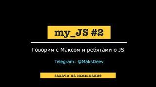 my_JS#2 - решаем задачки на замыкание