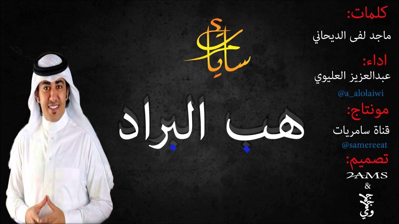 هب البراد كلمات ماجد لفى الديحاني اداء عبدالعزيز العليوي Youtube