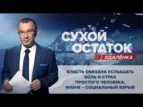 Юрий Пронько: Власть обязана услышать боль и страх простого человека, иначе – социальный взрыв