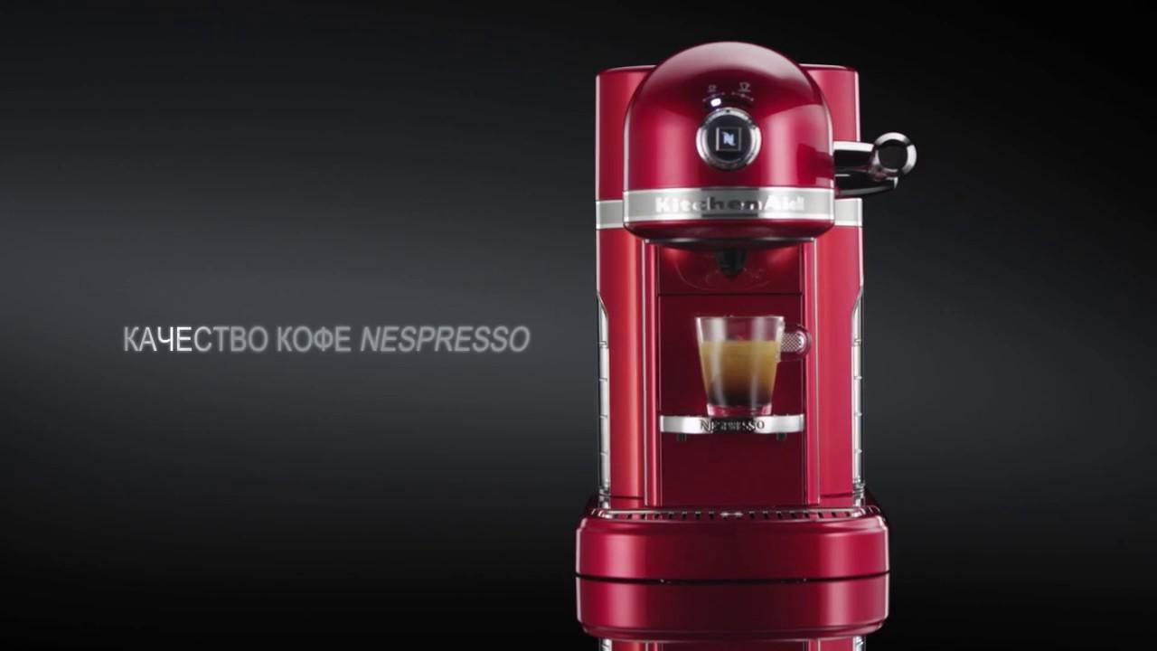Кофемашина kitchenaid nespresso