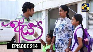 Aeya Episode 214 || ''ඇය '' || 26th December 2020 Thumbnail