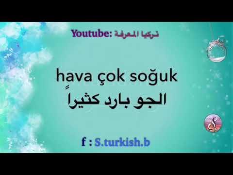تعلم اللغة التركية | جمل تركية إحفظها و تكلم اللغة التركية