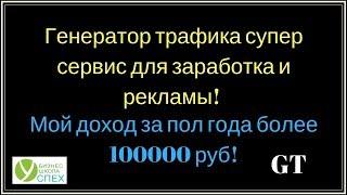 Генератор трафика супер сервис для заработка и рекламы! Мой доход за пол года более 100000 руб!