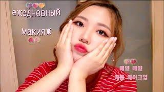 ♡Корейский макияж/Мой ежедневный макияж/매일 매일 예쁨 메이크업♡
