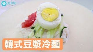 韓式豆漿冷麵|Korean Cold Soy Milk Noodle Soup