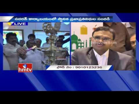 Political Leaders And Customers Express Their Opinions Over Sardan Tourism | Vijayawada | HMTV