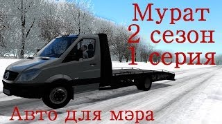 [МУРАТ 2 СЕЗОН/1СЕРИЯ]Авто для мэра[City Car Driving 1.3.2 ]18+