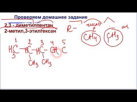 Составление формул органических соединений  по названию