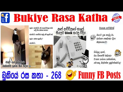 #Bukiye #Rasa #Katha #Funny #FB #Posts268