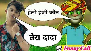 Yaari Hai Song Riyaz Aly Vs Billu Funny Call All Part| Riyaz New Tik Tok Videos By Tom With Fun