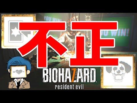 【21】不正しかないブラックジャック-バイオハザード7 【EXAM】