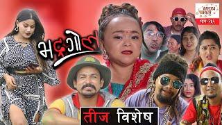 Bhadragol ft. Muna Thapa Magar    तीज विशेष    भद्रगोल    Episode-256    August-21-2020    Media Hub