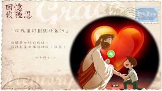 錫安教會靈修系列:150703_Rose029_玫瑰園計劃號外篇29