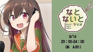 [LIVE] 【お便りゲリララジオ配信!】八重沢なとりの活動報告しNight #4【どっとライブ】