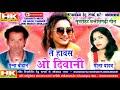 Tain Hawas Wo Deewani | Munna Chauhan | Geeta Yadav | Superhit New Chhattisgarhi 2018 Songs |