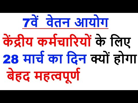 7TH PAY COMMISSION LATEST NEWS TODAY 2019 IN HINDI / NJCA MEETING / PROTEST ON 28 MARCH 2019