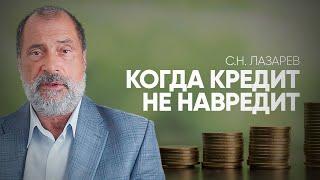 С.Н. Лазарев   Когда можно брать кредит?(Почему умирает нынешняя цивилизация? Фильм братьев Коэнов
