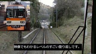 【Full HD】叡山電鉄鞍馬線 展望列車きらら 前面展望 出町柳≫蔵馬 叡電900系【cab view】