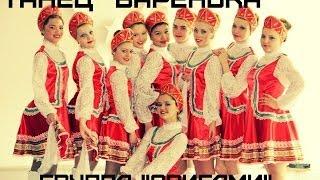 Варенька)